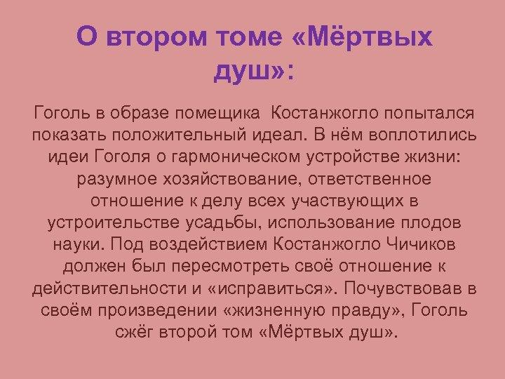 О втором томе «Мёртвых душ» : Гоголь в образе помещика Костанжогло попытался показать положительный