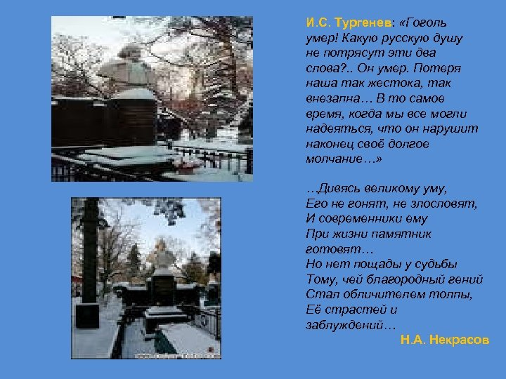 И. С. Тургенев: «Гоголь умер! Какую русскую душу не потрясут эти два слова? .