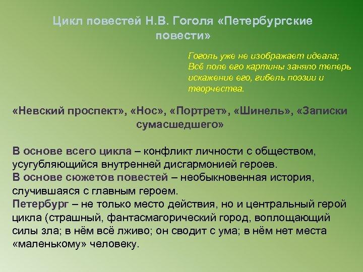 Цикл повестей Н. В. Гоголя «Петербургские повести» Гоголь уже не изображает идеала; Всё поле