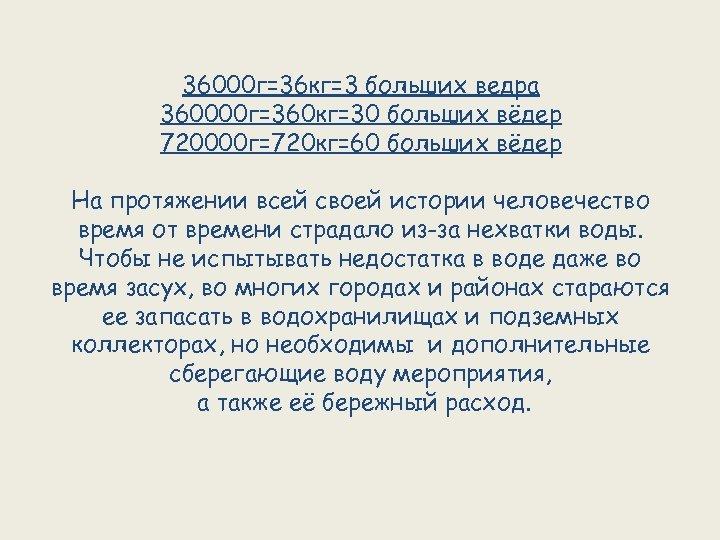 36000 г=36 кг=3 больших ведра 360000 г=360 кг=30 больших вёдер 720000 г=720 кг=60 больших