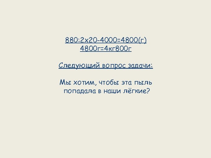 880: 2 х20 -4000=4800(г) 4800 г=4 кг 800 г Следующий вопрос задачи: Мы хотим,