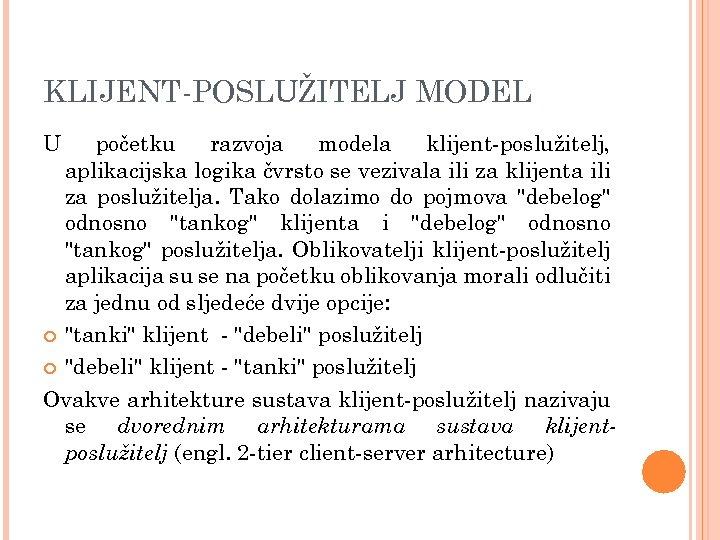 KLIJENT-POSLUŽITELJ MODEL U početku razvoja modela klijent-poslužitelj, aplikacijska logika čvrsto se vezivala ili za