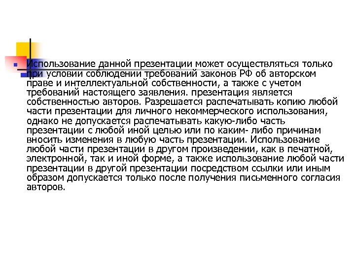 n Использование данной презентации может осуществляться только при условии соблюдении требований законов РФ об