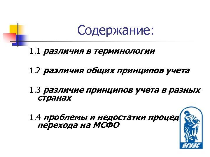 Содержание: 1. 1 различия в терминологии 1. 2 различия общих принципов учета 1. 3