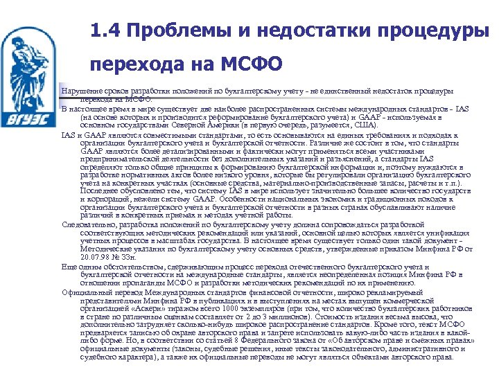 1. 4 Проблемы и недостатки процедуры перехода на МСФО Нарушение сроков разработки положений по