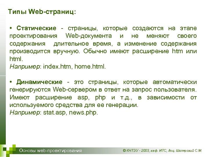 Типы Web-страниц: • Статические - страницы, которые создаются на этапе проектирования Web-документа и не