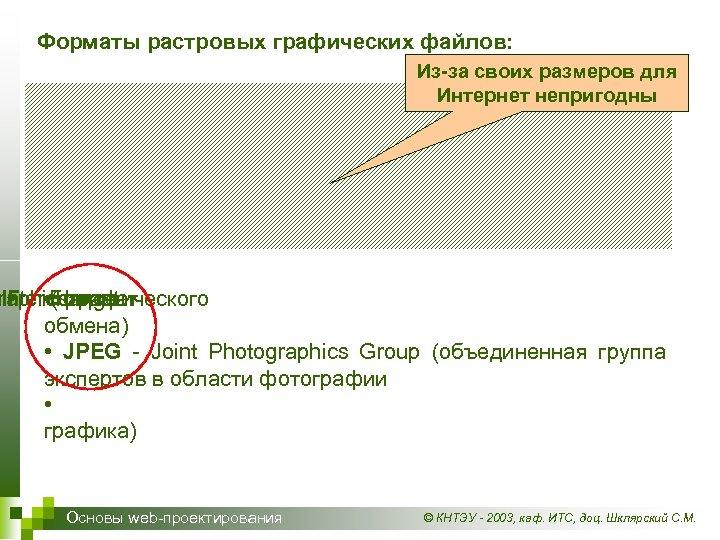 Форматы растровых графических файлов: Из-за своих размеров для Интернет непригодны • BMP - Windows