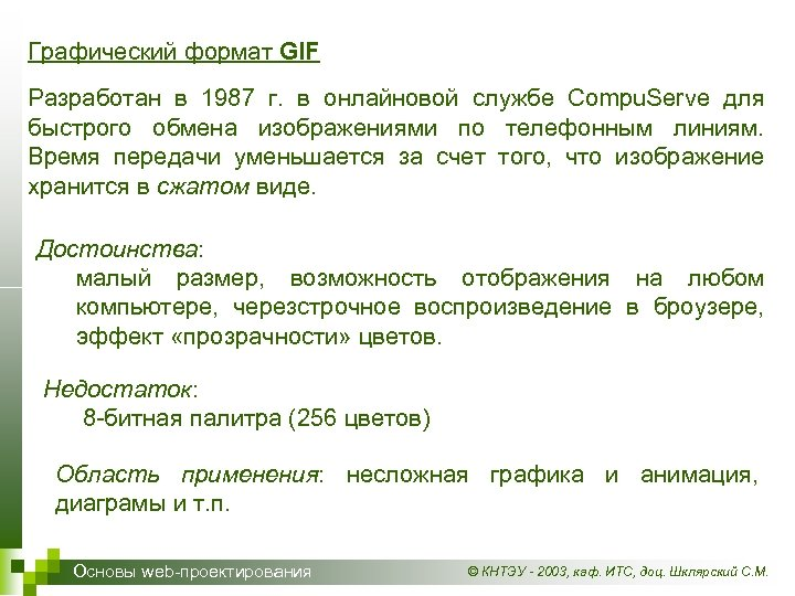 Графический формат GIF Разработан в 1987 г. в онлайновой службе Compu. Serve для быстрого