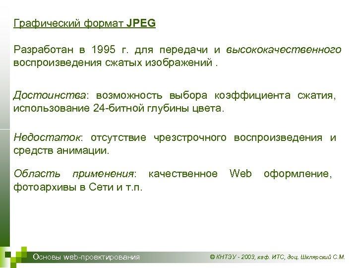 Графический формат JPEG Разработан в 1995 г. для передачи и высококачественного воспроизведения сжатых изображений.