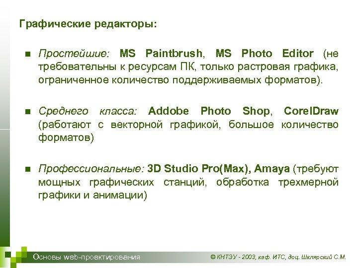 Графические редакторы: n Простейшие: MS Paintbrush, MS Photo Editor (не требовательны к ресурсам ПК,
