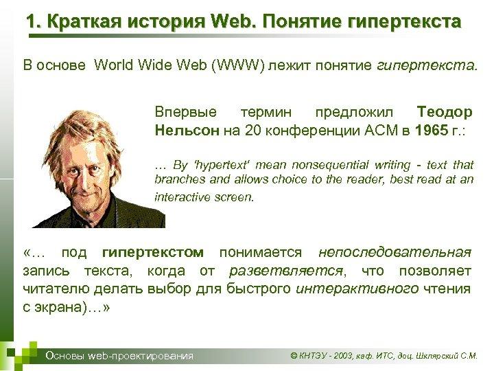 1. Краткая история Web. Понятие гипертекста В основе World Wide Web (WWW) лежит понятие