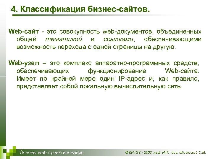 4. Классификация бизнес-сайтов. Web-сайт - это совокупность web-документов, объединенных общей тематикой и ссылками, обеспечивающими