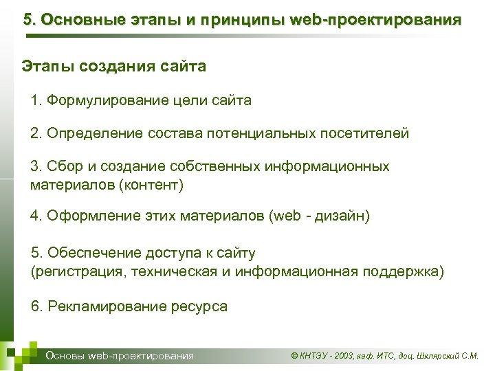 5. Основные этапы и принципы web-проектирования Этапы создания сайта 1. Формулирование цели сайта 2.