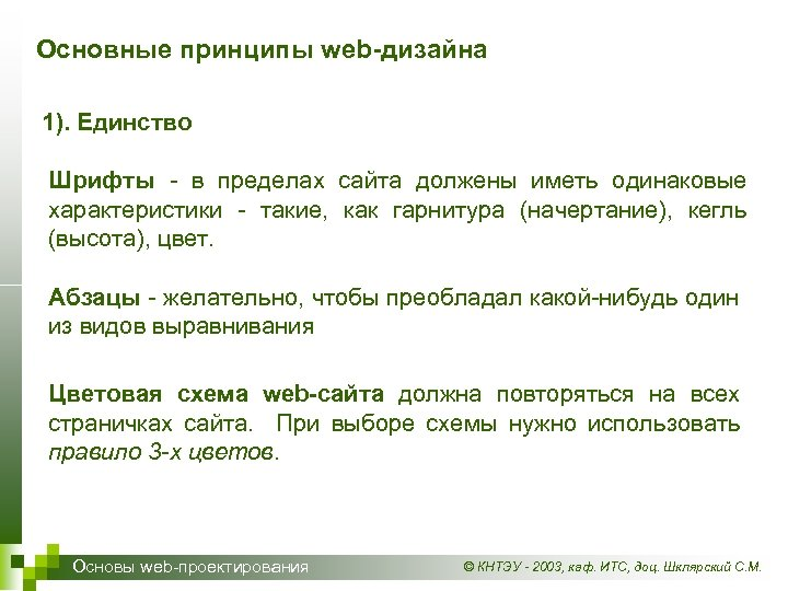 Основные принципы web-дизайна 1). Единство Шрифты - в пределах сайта должены иметь одинаковые характеристики