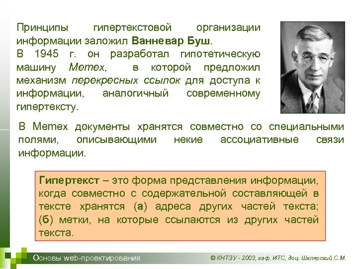 Принципы гипертекстовой организации информации заложил Ванневар Буш. В 1945 г. он разработал гипотетическую машину