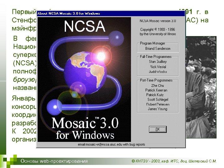 Первый web сервер запущен в эксплуатацию в 1991 г. в Стенфордском ускорителе элементарных частиц