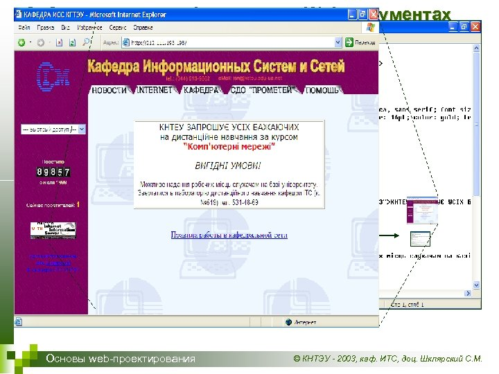2. Организация информации в Web документах Web-страница - это текстовый файл в на языке
