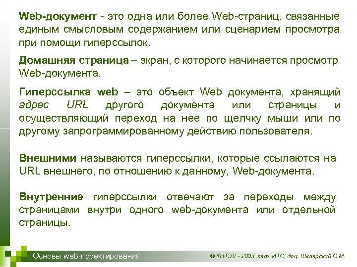Web-документ - это одна или более Web-страниц, связанные единым смысловым содержанием или сценарием просмотра
