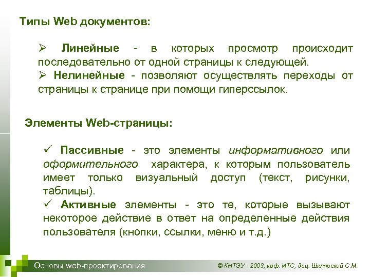 Типы Web документов: Ø Линейные - в которых просмотр происходит последовательно от одной страницы