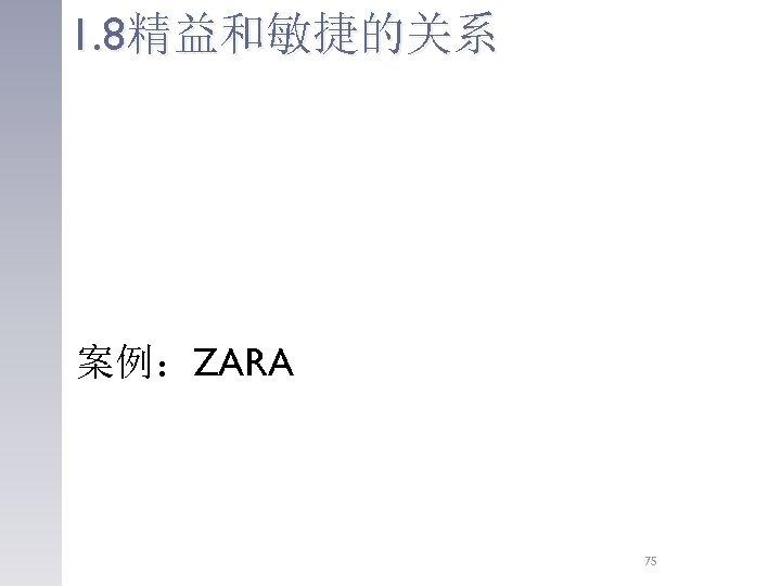 1. 8精益和敏捷的关系 案例:ZARA 75