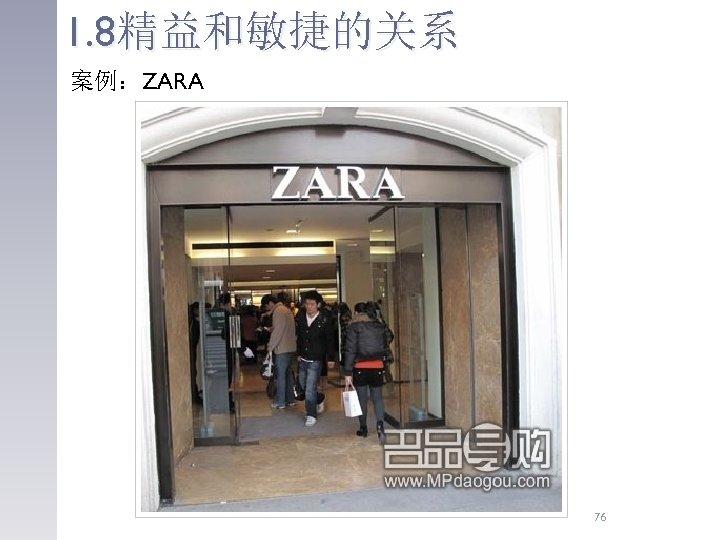 1. 8精益和敏捷的关系 案例:ZARA 76