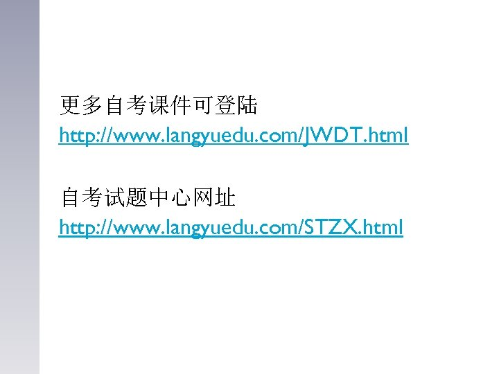 更多自考课件可登陆 http: //www. langyuedu. com/JWDT. html 自考试题中心网址 http: //www. langyuedu. com/STZX. html