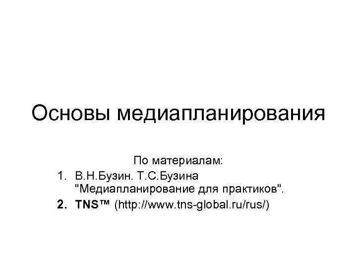 Основы медиапланирования По материалам: 1. В. Н. Бузин. Т. С. Бузина