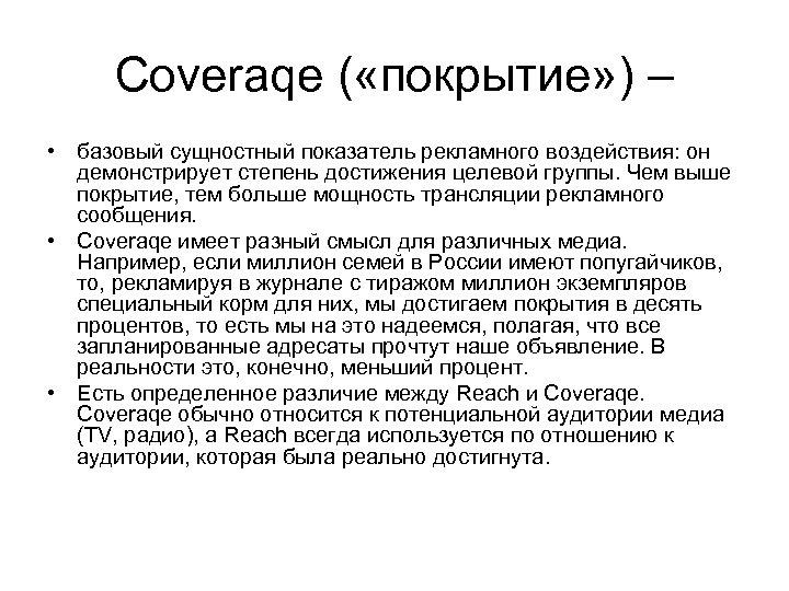 Coveraqe ( «покрытие» ) – • базовый сущностный показатель рекламного воздействия: он демонстрирует степень