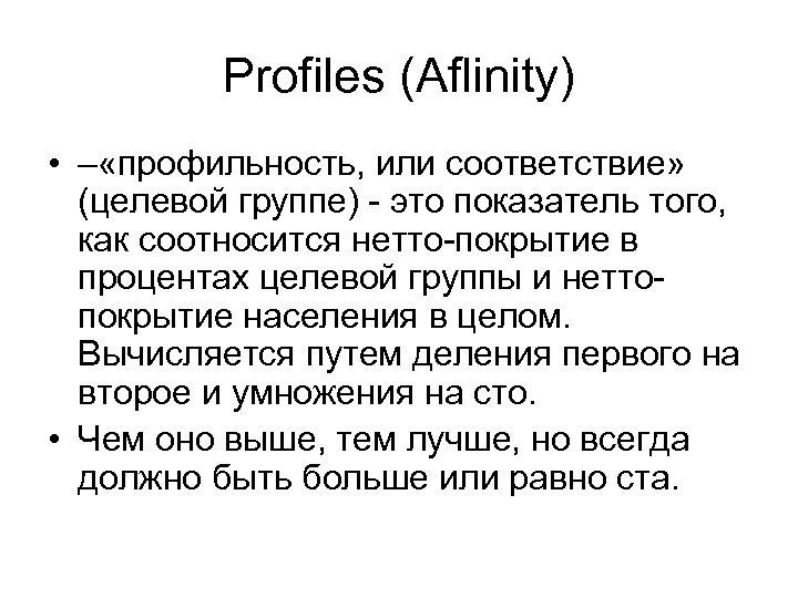 Profiles (Aflinity) • – «профильность, или соответствие» (целевой группе) - это показатель того, как