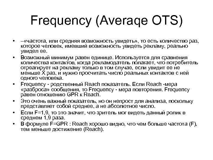 Frequency (Averaqe OTS) • • • – «частота, или средняя возможность увидеть» , то