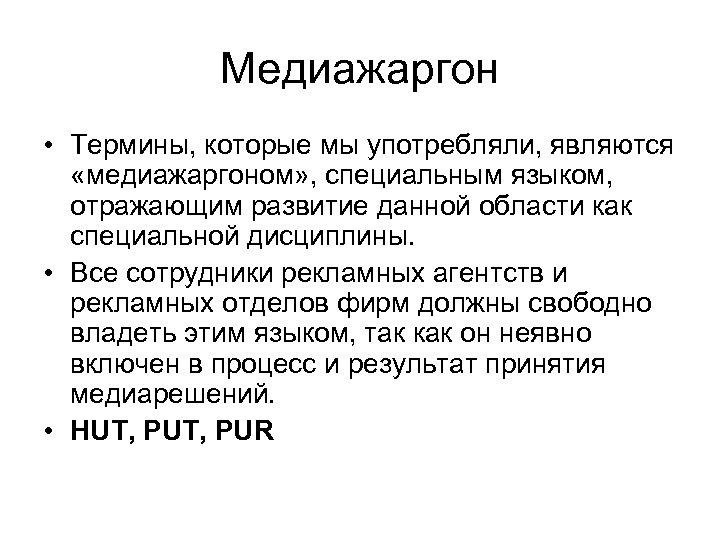 Медиажаргон • Термины, которые мы употребляли, являются «медиажаргоном» , специальным языком, отражающим развитие данной