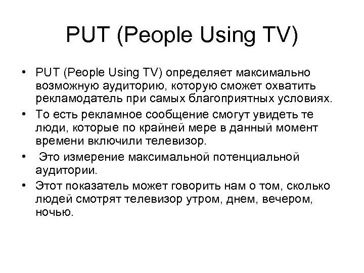 PUT (People Using TV) • PUT (People Using TV) определяет максимально возможную аудиторию, которую