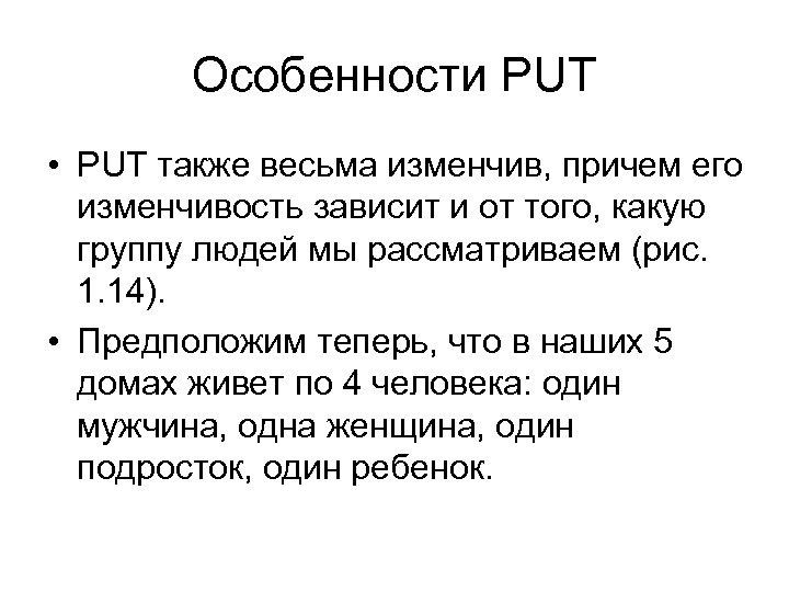 Особенности PUT • PUT также весьма изменчив, причем его изменчивость зависит и от того,