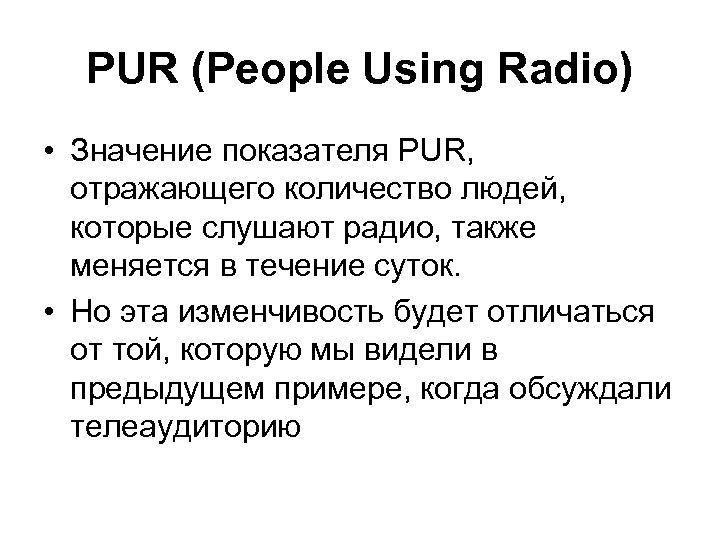 PUR (People Using Radio) • Значение показателя PUR, отражающего количество людей, которые слушают радио,