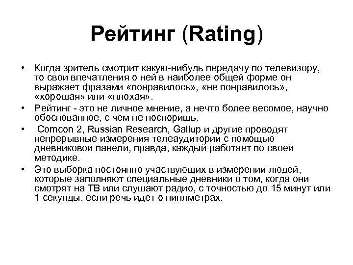 Рейтинг (Rating) • Когда зритель смотрит какую-нибудь передачу по телевизору, то свои впечатления о