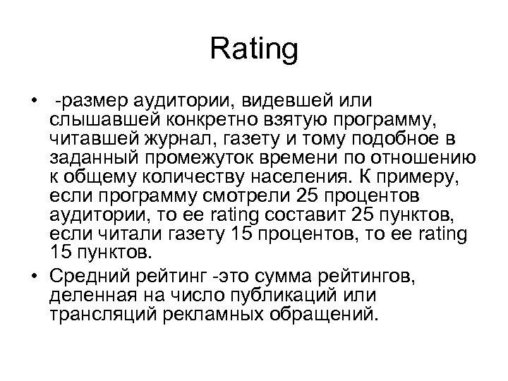 Rating • -размер аудитории, видевшей или слышавшей конкретно взятую программу, читавшей журнал, газету и