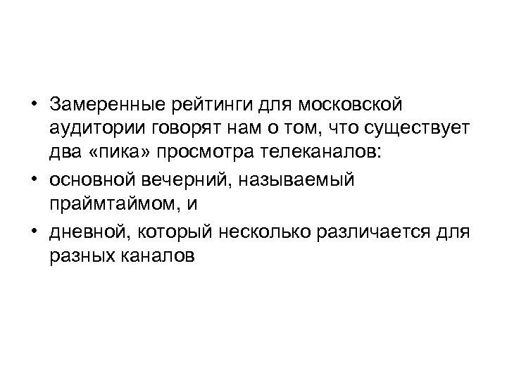 • Замеренные рейтинги для московской аудитории говорят нам о том, что существует два