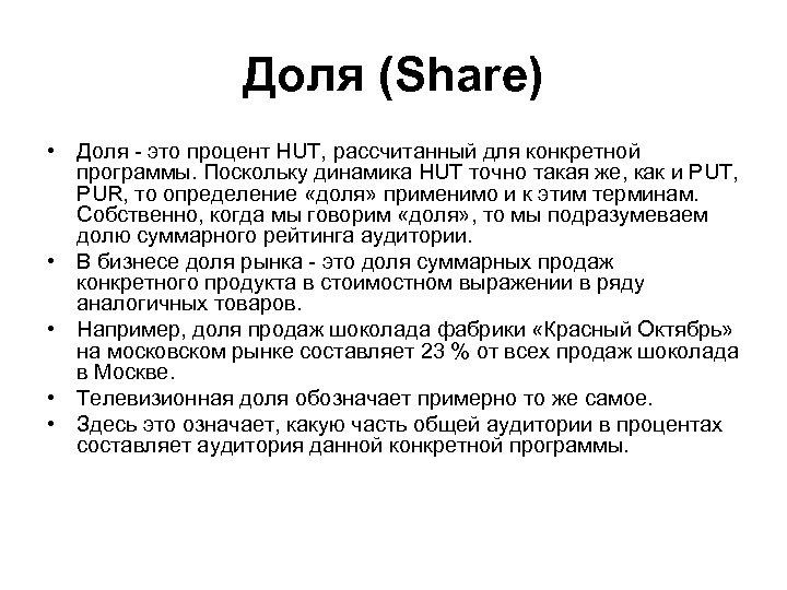 Доля (Share) • Доля - это процент HUT, рассчитанный для конкретной программы. Поскольку динамика