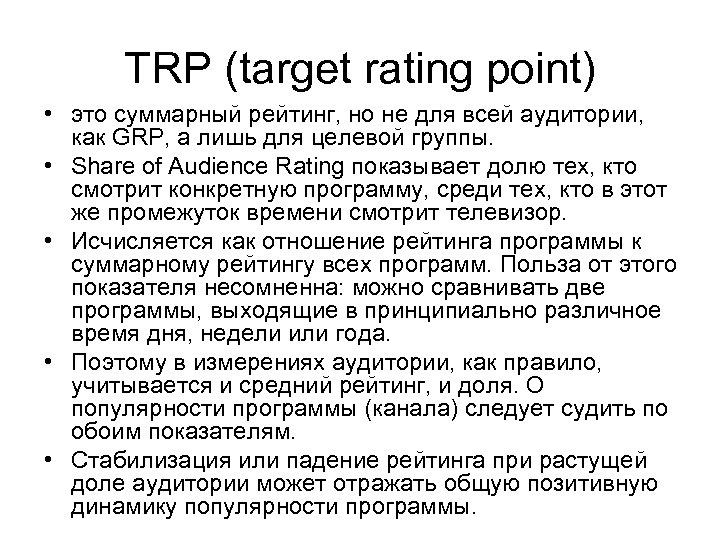 TRP (target rating point) • это суммарный рейтинг, но не для всей аудитории, как