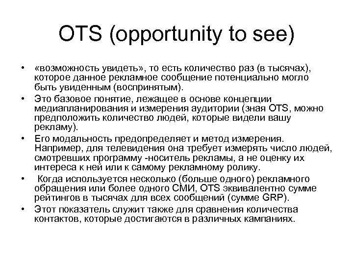 OTS (opportunity to see) • «возможность увидеть» , то есть количество раз (в тысячах),