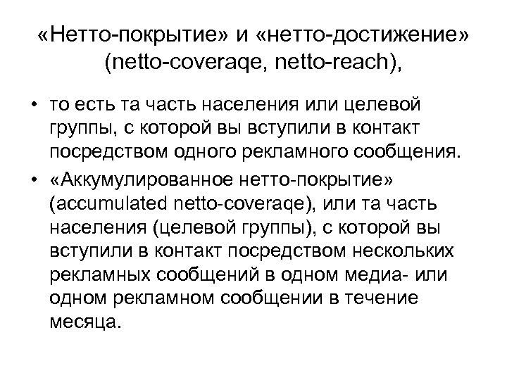 «Нетто-покрытие» и «нетто-достижение» (netto-coveraqe, netto-reach), • то есть та часть населения или целевой