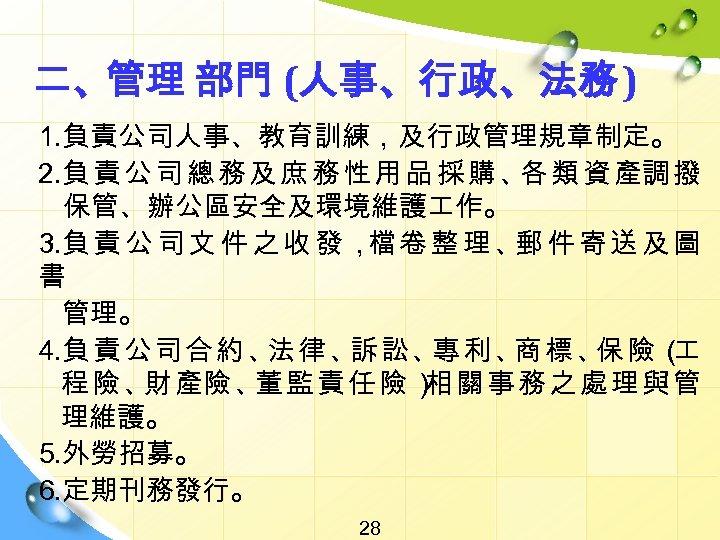 二、管理 部門 (人事、行政、法務) 1. 負責公司人事、教育訓練,及行政管理規章制定。 2. 負 責 公 司 總 務 及 庶