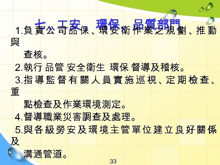 七公 安保 、環 安 衛 作 業 之 規 劃 、推 動 、 品