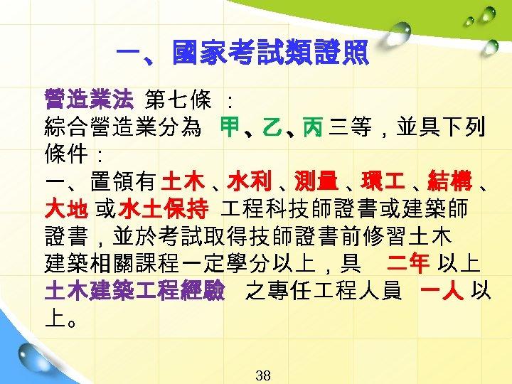 一、國家考試類證照 營造業法 第七條 :   綜合營造業分為 甲 、 、 三等,並具下列 乙 丙 條件: 一、置領有