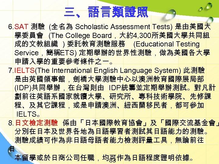 三、語言類證照 6. SAT 測驗 (全名為 Scholastic Assessment Tests) 是由美國大 學委員會 (The College Board,大約4, 300所美國大學共同組