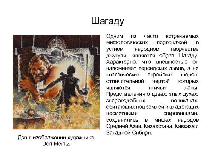 Шагаду Дэв в изображении художника Don Meintz Одним из часто встречаемых мифологических персонажей в