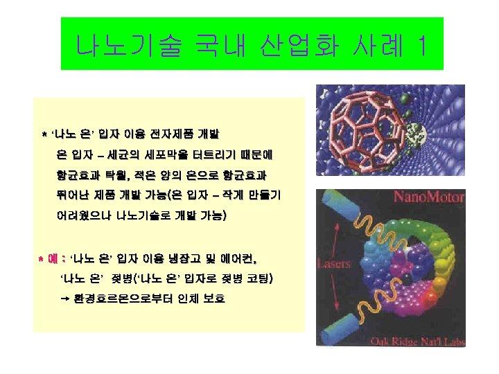 나노기술 국내 산업화 사례 1 * '나노 은' 입자 이용 전자제품 개발 은 입자