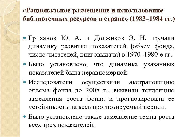 «Рациональное размещение и использование библиотечных ресурсов в стране» (1983– 1984 гг. ) Гриханов