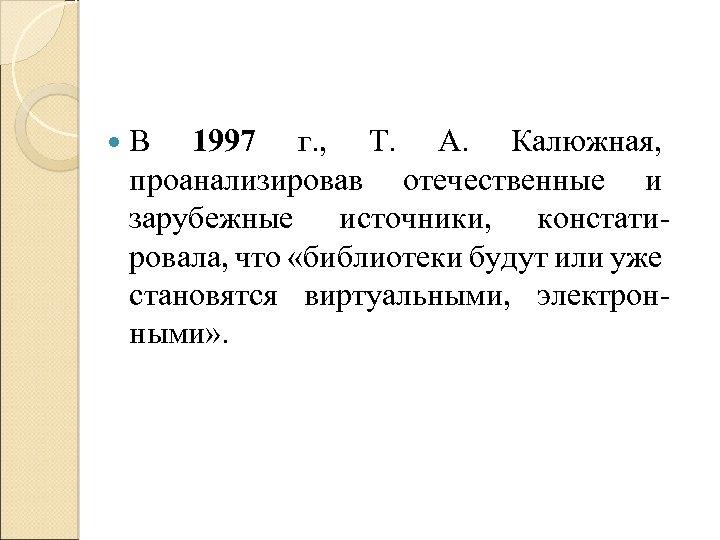 В 1997 г. , Т. А. Калюжная, проанализировав отечественные и зарубежные источники, констатировала,