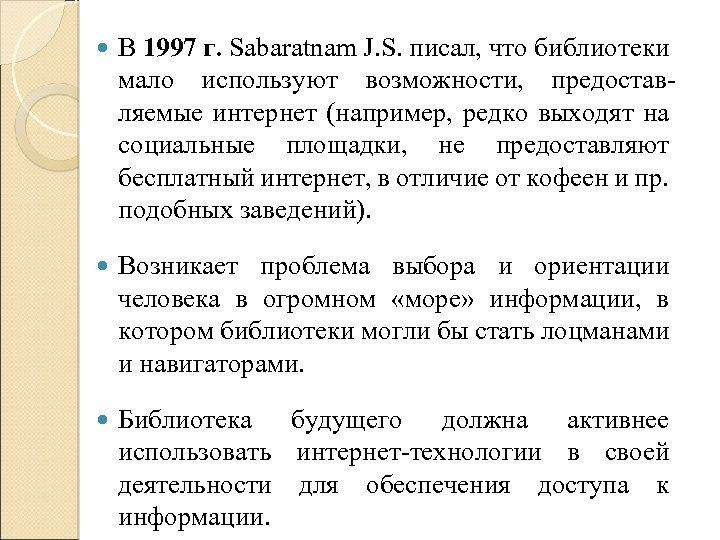 В 1997 г. Sabaratnam J. S. писал, что библиотеки мало используют возможности, предоставляемые